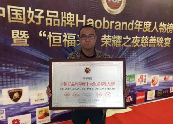 """热烈祝贺陕西泰和诚贸易有限公司 被评为""""中"""