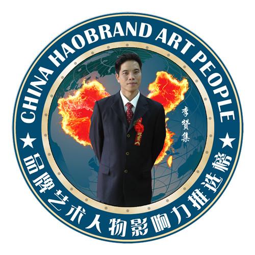 中国好品牌影响力书画家李