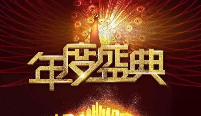 """""""金凤凰之夜""""中国品牌大"""