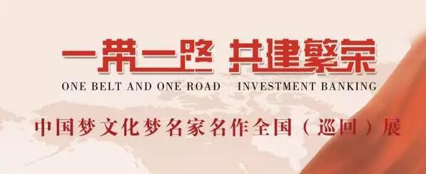 一带一路中国梦文化