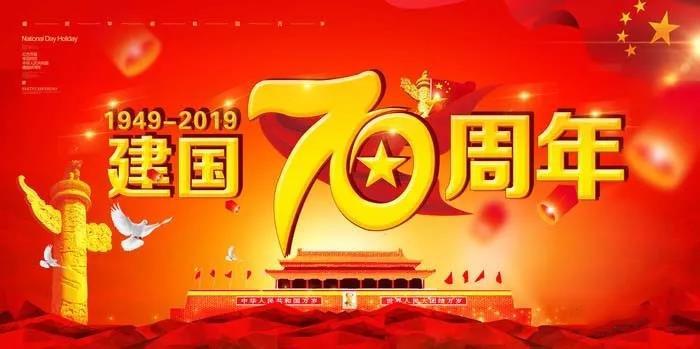 第一期建国70周年中国好品