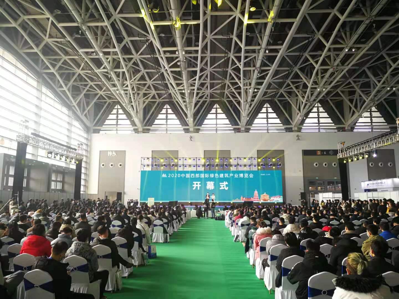 2020中国西部国际绿色建筑