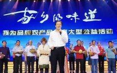 """刘海铭:""""我为中国农产品"""